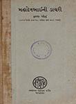 મહાદેવભાઈની ડાયરી : પુસ્તક પહેલું [૧૦-૩-'૩૨ થી ૪-૯-'૩૨ : ગાંધીજી સાથે યરવડા જેલમાં]