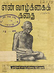 THE STORY OF MY EXPERIMENTS WITH TRUTH (Tamil)