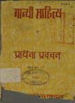 गांधी-साहित्य — १ प्रार्थना-प्रवचन पहला खंड