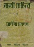 गांधी-साहित्य — २ प्रार्थना-प्रवचन दूसरा खंड