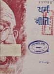 धर्म नीति : नीतिमय जीवन-संबंधी कृतियों तथा लेखों का लोकोपयोगी संग्रह
