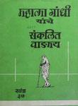 महात्मा गांधींचे संकलित वाङ्मय : खंड ३७ [जुलै-ऑक्टोबर १९२८]