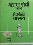 महात्मा गांधी यांचें संकलित वाङ्मय : खंड ५० [जून -ऑगस्ट १९३१]