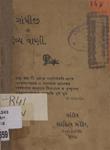ગાંધીજીની દિવ્ય વાણી : મહાત્મા ગાંધીજીના જુદા જુદા લેખો, ભાષણો, પુસ્તકો, પ્રવચનો વિગેરેમાંથી ચૂંટી કાઢેલા સિદ્ધાંત જેવા નાનકડા વાક્યોનો સંગ્રહ