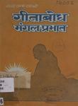 गीता-बोध और मंगल-प्रभा