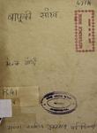 बापू की सीख : महात्मा गांधी की रचनाओं में से उनकी जीवन-शिक्षा का बालकोपयोगी संग्रह