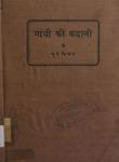 गांधी की कहानी