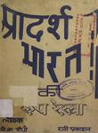 आदर्श भारत की रुपरेखा
