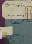 हमारा कलंक : [अस्पृश्यता-निवारण पर गांधीजी के लेखों क संग्रह]