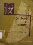 देश-सेवकों के संस्मरण : महात्मा गांधी की कलम से