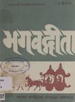 भगवद्गीता : हिन्दू धर्म के सिद्धान्तों, आदर्शो और अनुशासन के सरल विवेचन सहित