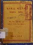 યરવડા મંદિરેથી : બાપુજીના સંદેશા