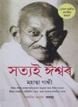 Satyai Ishwar