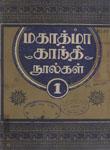 Selected Works of Mahatma Gandhi : Vol. 1 : Satyagrah in South Africa, Hind Swaraj and related writings
