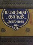 Selected Works of Mahatma Gandhi : Vol. 3 : Autobiography