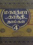 Selected Works of Mahatma Gandhi : Vol. 4 : Health and Sanitation
