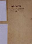 धर्म-पालन : [नई दिल्ली में दिये गए गांधीजी के प्रार्थना-प्रवचन] : १ अप्रैल से १६ जून तक १९४७