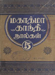 Selected Works of Mahatma Gandhi : Vol. 5 : Khadi and Village Industries
