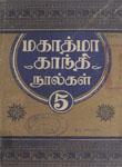 Selected Works of Mahatma Gandhi : Vol. 5 : Khadi and Village Industries