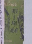 गांधीजी ने कहा था - ३ : स्वराज में अछूत कोई नहीं : अनेक महत्वपूर्ण समस्याओं पर गांधीजी से हुए सवाल-जवाब
