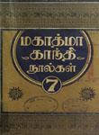 Selected Works of Mahatma Gandhi : Vol. 7 : Social Reforms