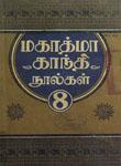 Selected Works of Mahatma Gandhi : Vol. 8 : Satyagraha