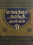 Selected Works of Mahatma Gandhi : Vol. 9 : Communal Harmony