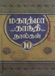 Selected Works of Mahatma Gandhi : Vol. 10 : God and Religion
