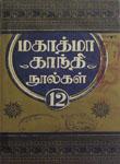 Selected Works of Mahatma Gandhi : Vol. 12 : Education