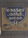 Selected Works of Mahatma Gandhi : Vol. 14 : Gandhiji's Letters to Other Leaders