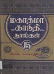 Selected Works of Mahatma Gandhi : Vol. 15 : Gram Swaraj