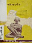 अहिंसा दर्शन : (महत्माजींचे अहिंसेवरील कांहीं निवडक लेख)