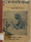 प्रार्थना-सभा के भाषण : [नई दिल्ली में दिये गए गांधी जी के प्रार्थना प्रवचन] १ जनवरी से २६ जनवरी तक १९४८