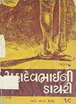 મહાદેવભાઈની ડાયરી (અને અન્ય લેખો) : પુસ્તક અઢારમું (૨૨-૭-૨૩ થી ૨૭-૧-૨૪)