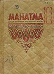 Mahatma Life of Mohandas Karamchand Gandhi (Volume III)