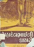 મહાદેવભાઈની ડાયરી (અને અન્ય લેખો) : પુસ્તક ચૌદમું (૨૭-૧-૩૧ થી ૨૯-૮-૩૧)