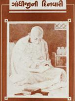 Gandhijini Dinwari by C.B.Dalal - Part II
