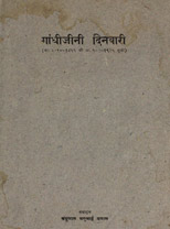Gandhijini Dinwari  by C.B.Dalal - Part I
