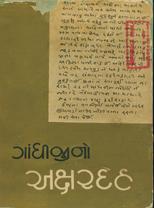 તારીખવાર વૃત્તાંત : ગાંધીજીનો અક્ષરદેહ