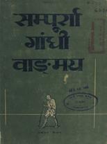 तारीखवार जीवन-वृतांत : सम्पूर्ण गांधी वाङ्ग्मय