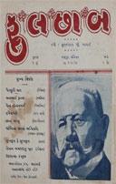 Phul Chhab