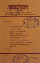 Acharykul
