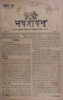 Navajivan (Hindi)
