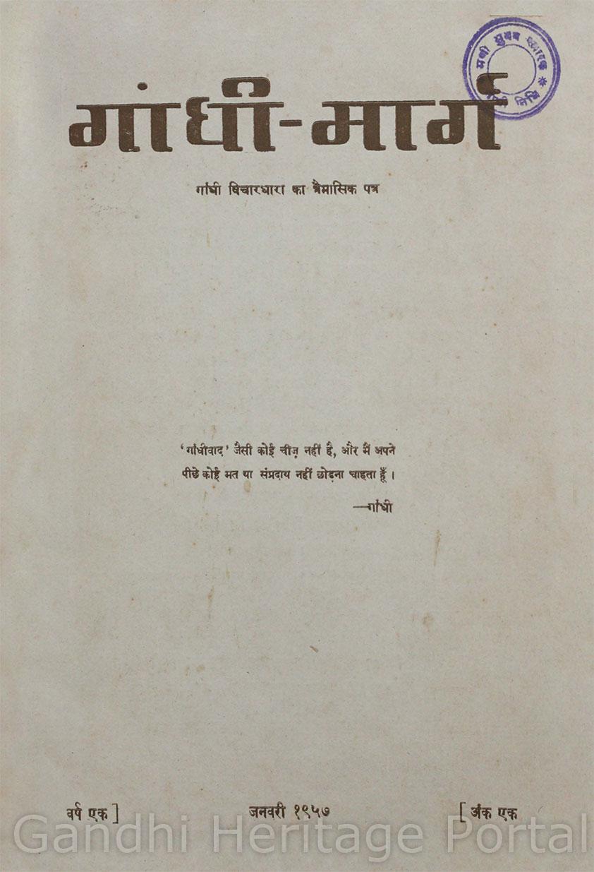 Journal Detail | Gandhi Heritage Portal