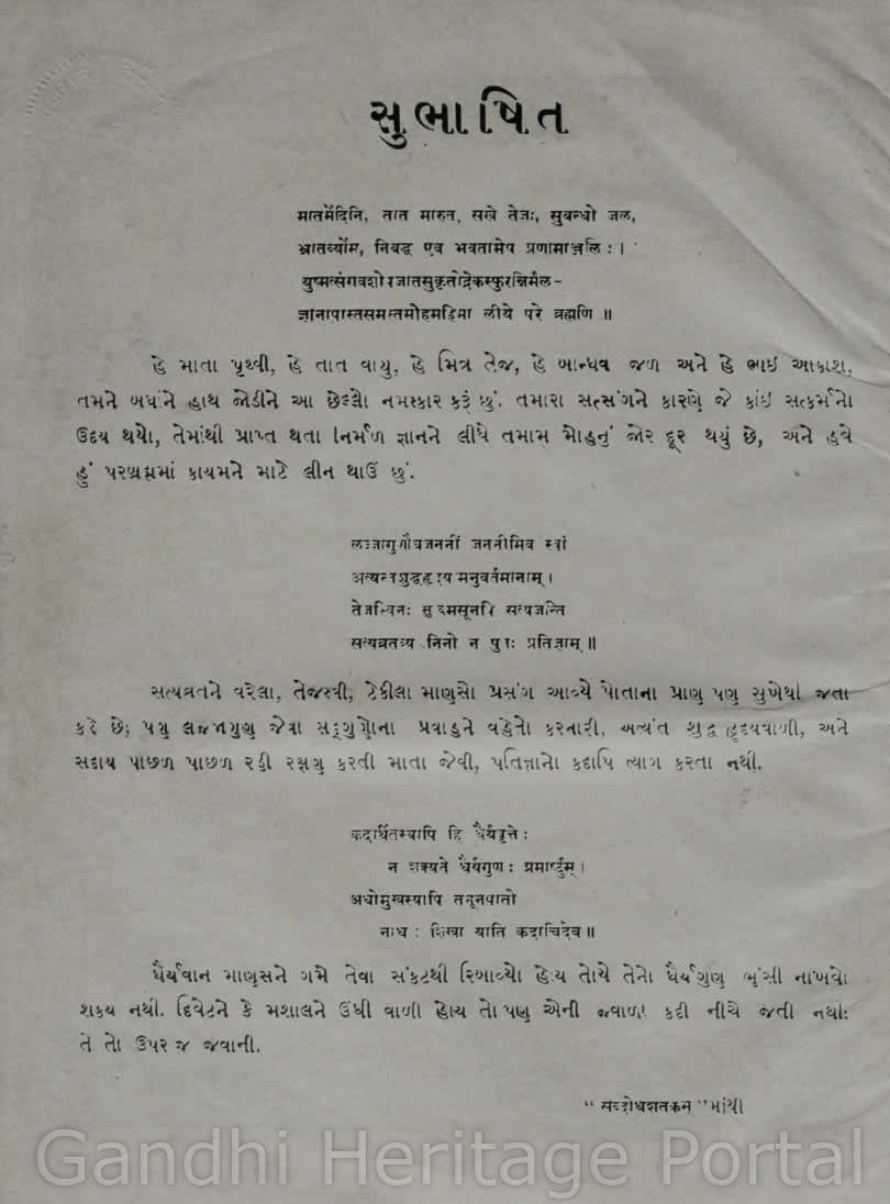 pyara_bapu_gu_vol1_img4.jpg