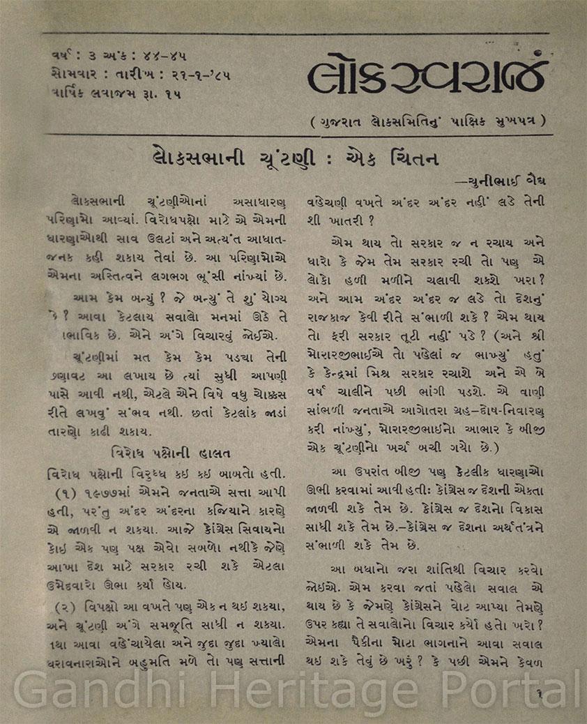 lok_swaraj_gu_vol3_img1.jpg