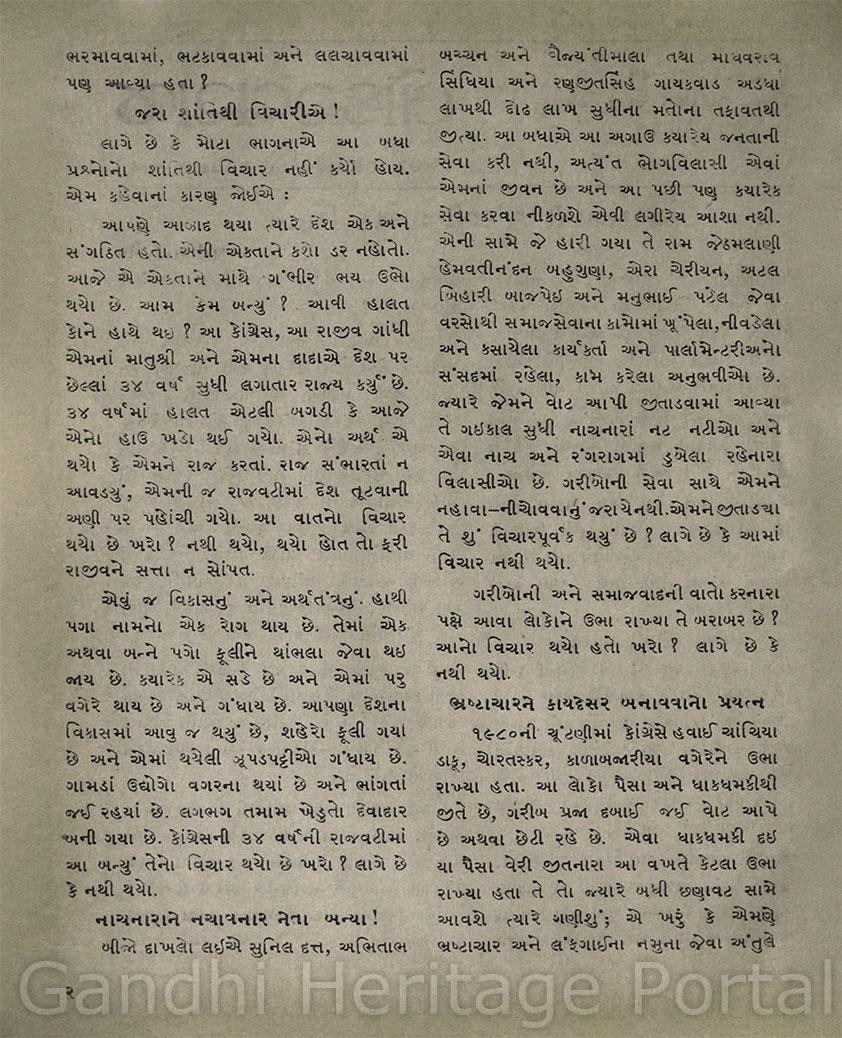 lok_swaraj_gu_vol3_img2.jpg