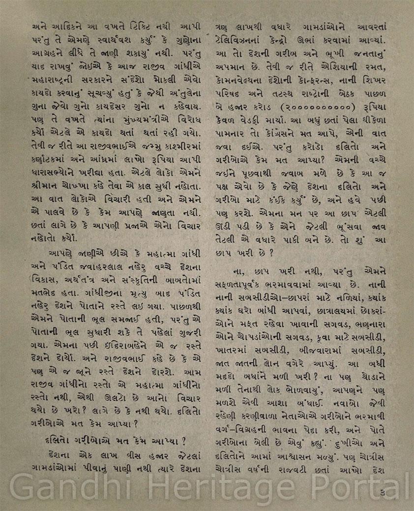 lok_swaraj_gu_vol3_img3.jpg