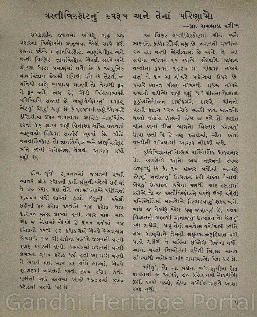 lok_swaraj_gu_vol3_img5.jpg