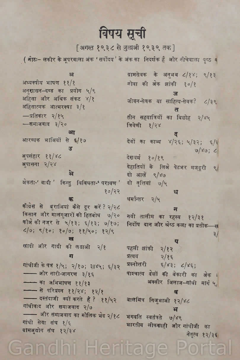 Sarvodaya - Hindi Part-1